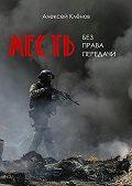 Алексей Кленов - Месть без права передачи