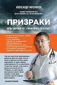 Александр Мясников - «Призраки». Когда здоровья нет, а врачи ничего не находят