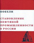 Валерий Чумаков -Нобели. Становление нефтяной промышленности в России