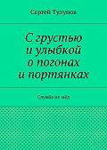Сергей Тулупов -Сгрустью иулыбкой опогонах ипортянках