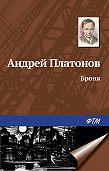 Андрей Платонов -Броня