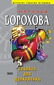 Наталья Борохова -Соблазн для Щелкунчика