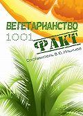 Коллектив авторов -Вегетарианство. 1001 факт