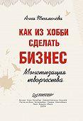 Анна Тюхменёва -Как из хобби сделать бизнес. Монетизация творчества