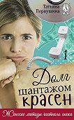 Татьяна Первушина -Долг шантажом красен
