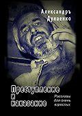Александръ Дунаенко -Преступление инаказание. Рассказы для очень взрослых