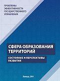 М. А. Головчин -Проблемы эффективности государственного управления. Сфера образования территорий. Состояние и перспективы развития