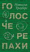 Наталья Трауберг -Голос черепахи (сборник)