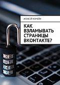 Алексей Номейн -Как взламывать страницы ВКонтакте?