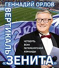 Геннадий Сергеевич Орлов -Вертикаль «Зенита». Четверть века петербургской команды