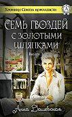 Анна Дашевская -Семь гвоздей с золотыми шляпками