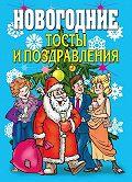 Виктор Зайцев - Новогодние тосты и поздравления