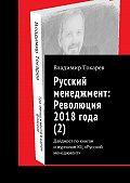 Владимир Токарев -Русский менеджмент: Революция 2018 года (2). Дайджест по книгам и журналам КЦ «Русский менеджмент»