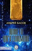Андрей Басов -Планета царя Соломона