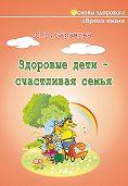 Светлана Васильевна Баранова -Здоровые дети – счастливая семья