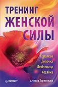 Анжела Харитонова -Тренинг женской силы: Королева, Девочка, Любовница, Хозяйка