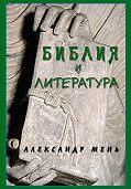 Александр Мень -Библия и литература
