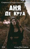 Яна Егорова -Аня де Круа