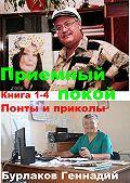Геннадий Бурлаков -Приемный покой. Книги 1-4. Понты и приколы.