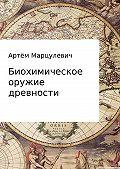 Дамиан Козячий -Биохимическое оружие древности