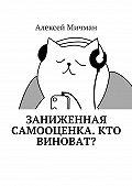 Алексей Мичман -Заниженная самооценка. Кто виноват?