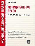 А. Потапова -Муниципальное право. Конспект лекций