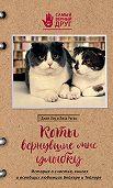 Лайза Рогак -Коты, вернувшие мне улыбку. История о счастье, книгах и всеобщих любимцах Бейкере и Тейлоре