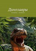 В. Жиглов -Динозавры