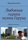 Владимир Герун -Любовная лирика поэта Геруна. Любовь иглупости…