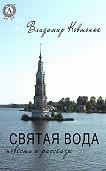 Владимир Ковтонюк - Святая вода
