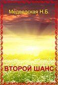Наталья Медведская -Второй шанс