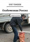 Олег Гонозов -Озабоченная Россия