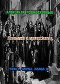 Александр Подмосковных -Католики ипротестанты. Том 1. Часть 1. Глава10
