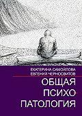 Евгений Черносвитов -Общая психопатология. Том2