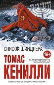 Томас Кенэлли -Список Шиндлера