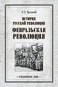 Лев Троцкий -История русской революции. Февральская революция