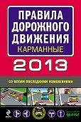 Сборник -Правила дорожного движения 2013 карманные (со всеми последними изменениями)