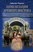 Сабатино Москати - Цивилизации Древнего Востока