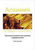Хайк Маргарян -Алхимия. Как превратить тексты в золото