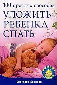 Светлана Бернард -100 простых способов уложить ребенка спать