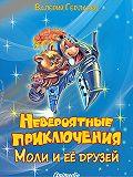 Валерий Герланец - Невероятные приключения Моли и её друзей