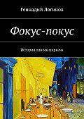 Геннадий Логинов -Фокус-покус. История одного циркача