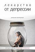 Владимир Саламатов -Лекарство от депрессии
