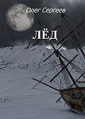 Олег Сергеев -Лёд