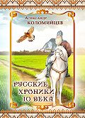 Александр Коломийцев -Русские хроники 10 века