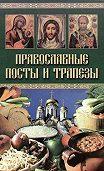 Катерина Геннадьевна Берсеньева - Православные посты и трапезы