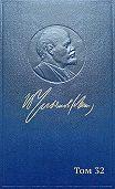 Владимир Ильич Ленин - Полное собрание сочинений. Том 32. Май – июль 1917