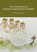 Светлана Шмальц - Рецепт современной свадьбы. Блокнот для невесты
