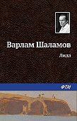 Варлам Шаламов - Лида