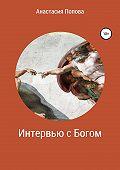 Анастасия Попова -Интервью с Богом